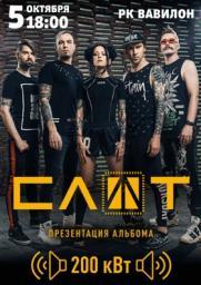 Рок-фестиваль Атмосфера 2019 (хедлайнер - группа СЛОТ) постер плакат