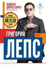 Григорий Лепс постер плакат