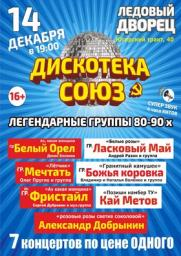 Дискотека СОЮЗ постер плакат