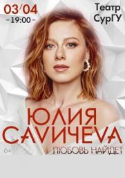Юлия Савичева с новой концертной программой «Любовь найдёт» постер плакат