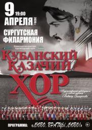 Кубанский казачий хор с программой «Любо, братцы, любо!» постер плакат