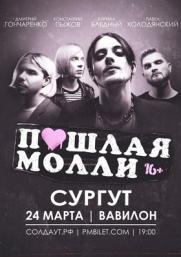 Пошлая Молли постер плакат