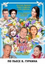 Спектакль «Любовь и голуби» постер плакат