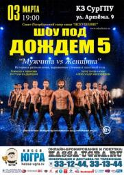"Шоу под дождём V ""Мужчина vs Женщина"" постер плакат"