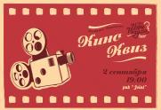 Кино Квиз постер плакат