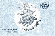 Морской Квиз постер плакат