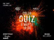 Color Quiz постер плакат