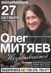 Концерт Олега Митяева постер плакат