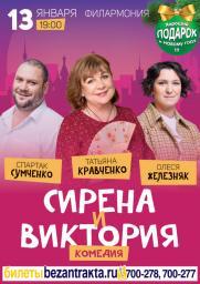 """Спектакль """"Сирена и Виктория"""" постер плакат"""