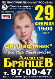"""Сургут встречай!!! 29 февраля Алексей Брянцев с программой """"Я все еще тебя люблю""""! постер плакат"""