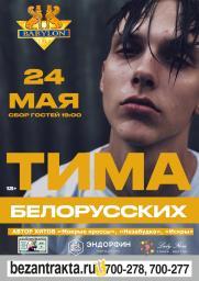 ТИМА БЕЛОРУССКИХ постер плакат