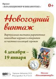 Виртуальная выставка «Новогодний винтаж» постер плакат
