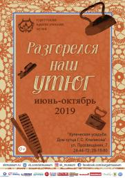 """Выставка """"Разгорелся наш утюг…"""" постер плакат"""
