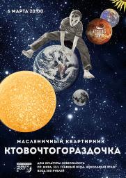 Ктовочтогораздочка постер плакат