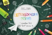 Школьный Квиз постер плакат