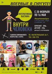"""интерактивная выставка """"Внутри человека"""" постер плакат"""