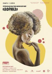 Персональная выставка «Африка» сургутской художницы Марии Волгиной. постер плакат