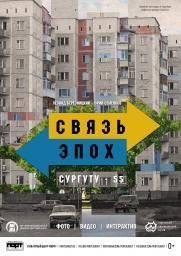 """интерактивная экспозиция """"Связь эпох"""" постер плакат"""