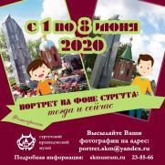 Фотопроект «Портрет на фоне Сургута: тогда и сейчас» постер плакат