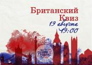 Британский Квиз постер плакат