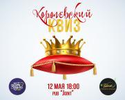 Королевский Квиз постер плакат