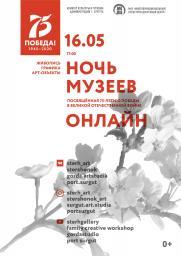 Ночь музеев постер плакат