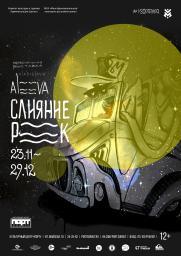 «Слияние рек» постер плакат