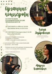 """Концерт """"Органная ночь в костеле"""" постер плакат"""