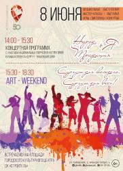 Art-weekend «Сургут для каждого, Сургут для всех!» постер плакат