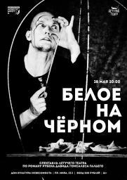 Спектакль «Белое на чёрном»  постер плакат
