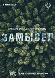 ЗАМЫСЕЛ. Премьера спектакля Летучего театра постер плакат
