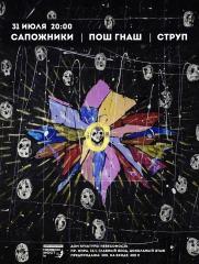 САПОЖНИКИ   ПОШ ГНАШ   СТРУП постер плакат