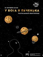 У БОГА Я ПЕЧЕНЬКА: театральный квартирник «Летучего театра» постер плакат