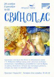 СВИНОПАС: спектакль Летучего театра постер плакат
