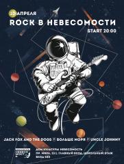Rock в невесомости постер плакат