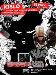 KISLO. Презентация альбома «ДИСКЕТА I» постер плакат