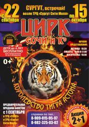 "с 22 сентября по 15 октября цирк ""Сочи и Ко"" на парковке ""Сургут Сити Молл""  постер плакат"