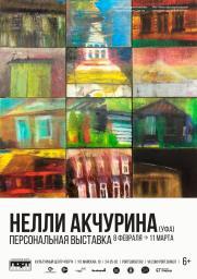 Выставка Нелли Акчуриной (Уфа) постер плакат