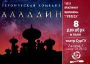 "Пластический спектакль ""Аладдин"" постер плакат"
