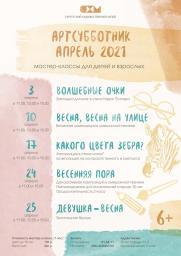 АРТсубботник /апрель/ постер плакат