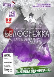 Новогодний пластический спектакль «БЕЛОСНЕЖКА. ТАЙНА ЗЕРКАЛЬНОЙ КОМНАТЫ» постер плакат