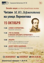 Виртуальная акция «Читаем М.Ю. Лермонтова на улице Лермонтова»: постер плакат