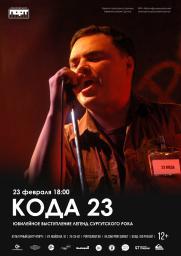 Выступление группы «Кода 23» постер плакат
