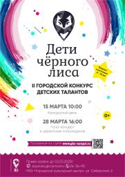 II Городской конкурс детских талантов «Дети Чёрного лиса» постер плакат