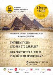 Сургутский лекторий | Максим Лебедев постер плакат