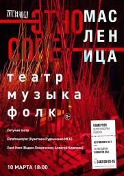 «Этно-code» постер плакат