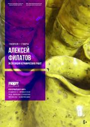 Экспозиция сургутского керамиста Алексея Филатова постер плакат