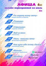 Афиша онлайн мероприятий на ИЮЛЬ постер плакат
