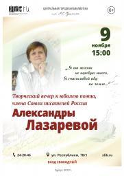 Юбилейный вечер поэтессы Александры Лазаревой постер плакат