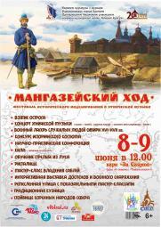 Фестиваль исторического моделирования и этнической музыки «Мангазейский ход» постер плакат